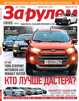 Журнал «За рулем» | Корпоративный сайт