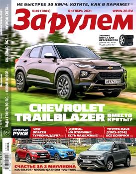 Журнал «За рулем»