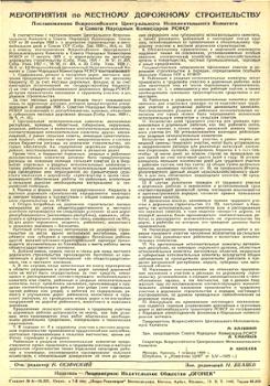 Постановление всероссийского центрального исполнительного комитета (вцик) от 1 августа 1927 г
