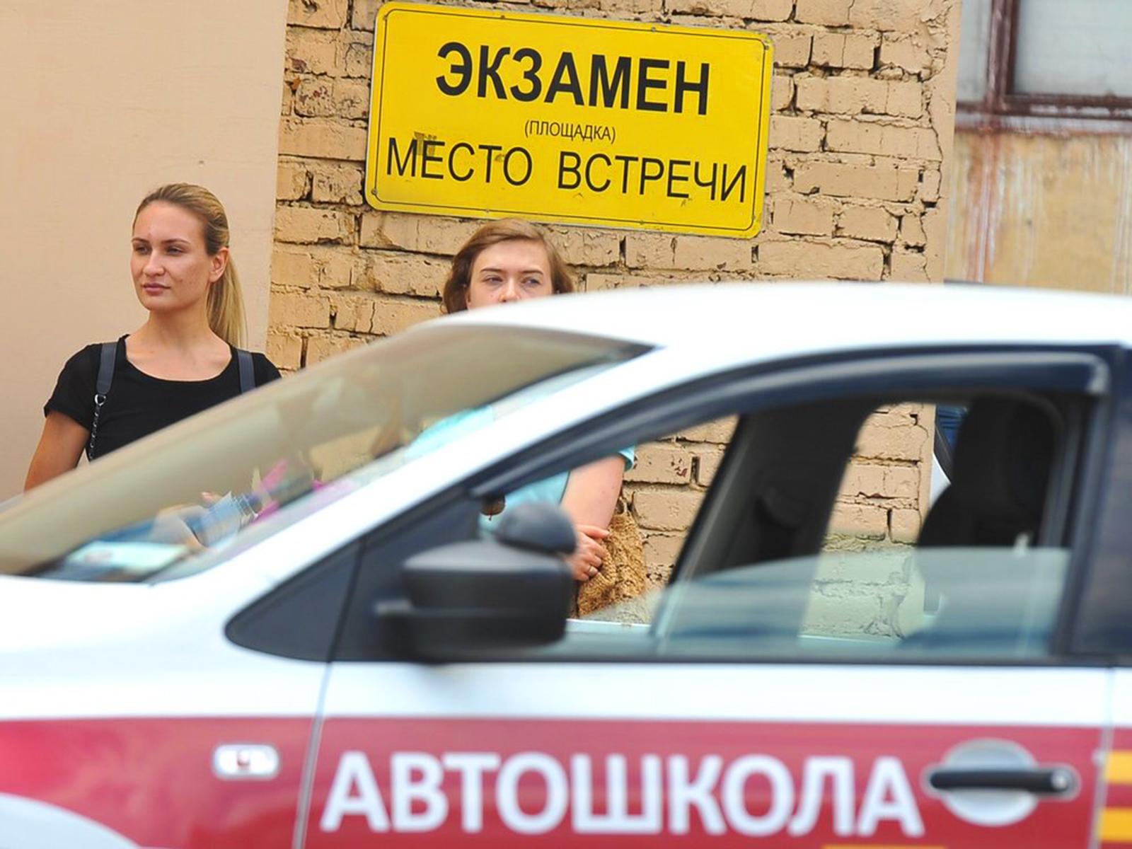 Автошколы выступили против реформы экзаменов на права