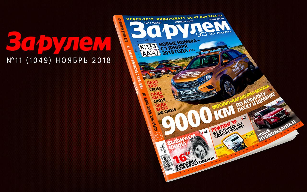 Свежий выпуск «За рулем»: 9000 км на Иксрее Cross, новые автономера, рейтинг аккумуляторов