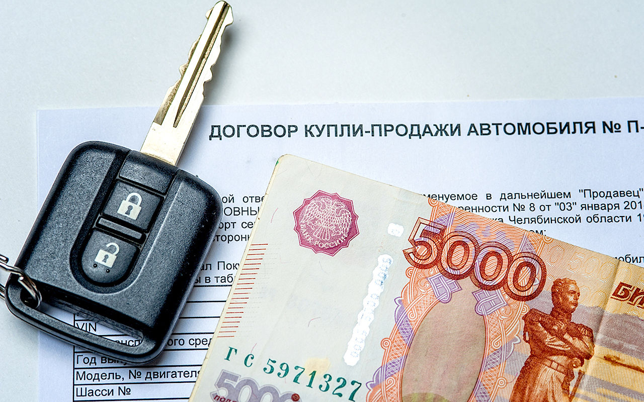 Где можно проверить деньги при продаже авто автозайм под залог птс иркутск