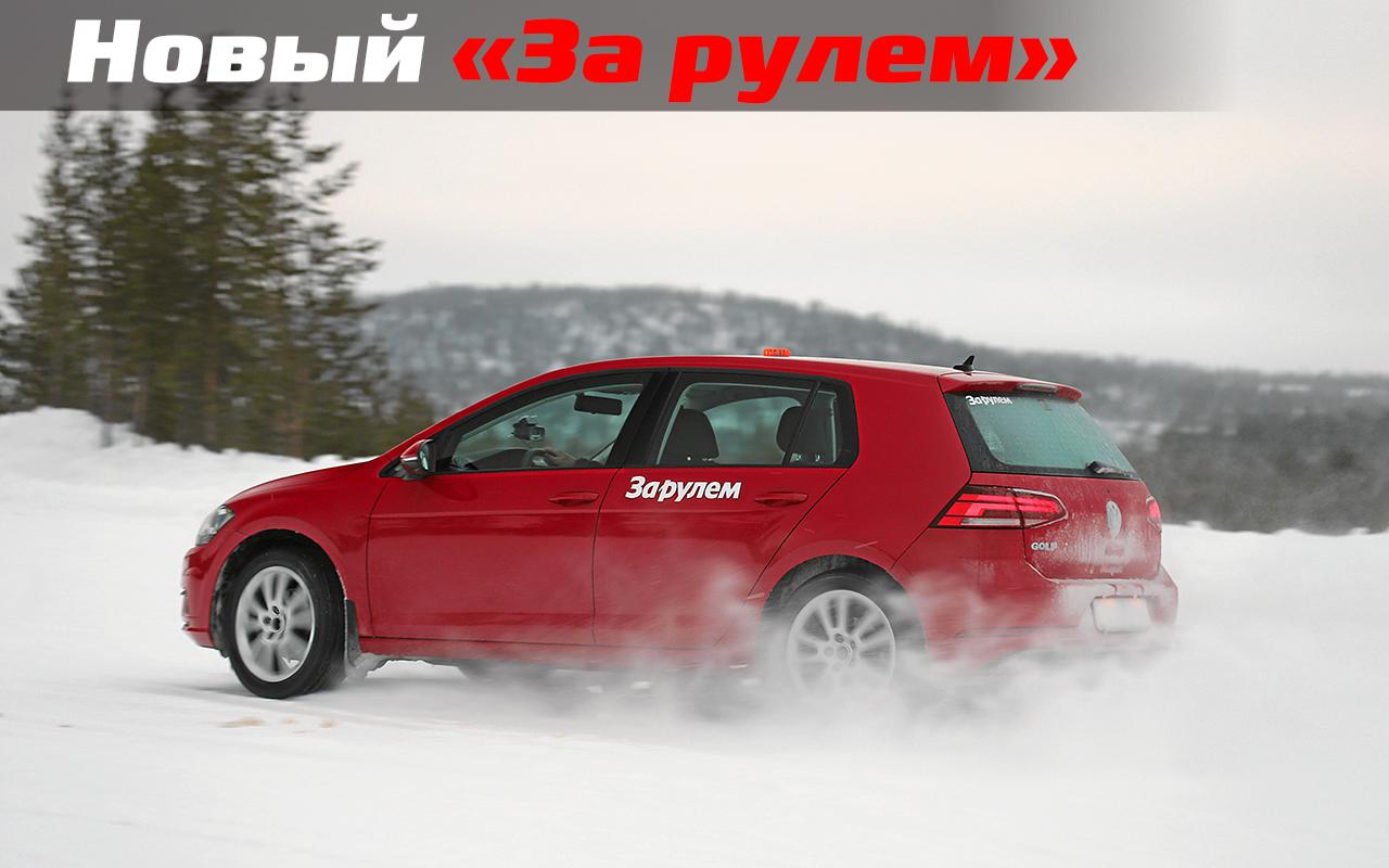 Когда зима в радость: тест «драйверских» шин R17
